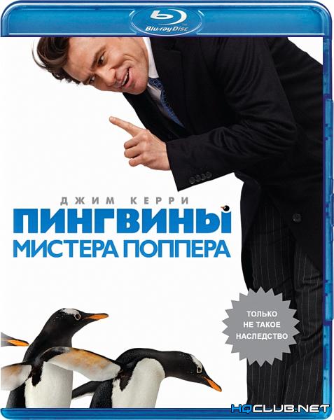 пингвин мистера поппера
